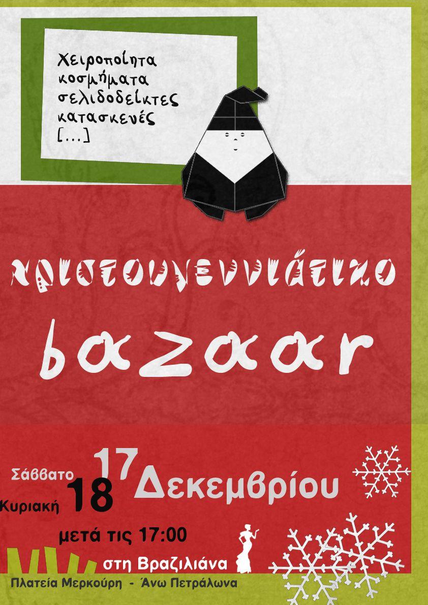 Handcrafts Christmas Bazaar Poster