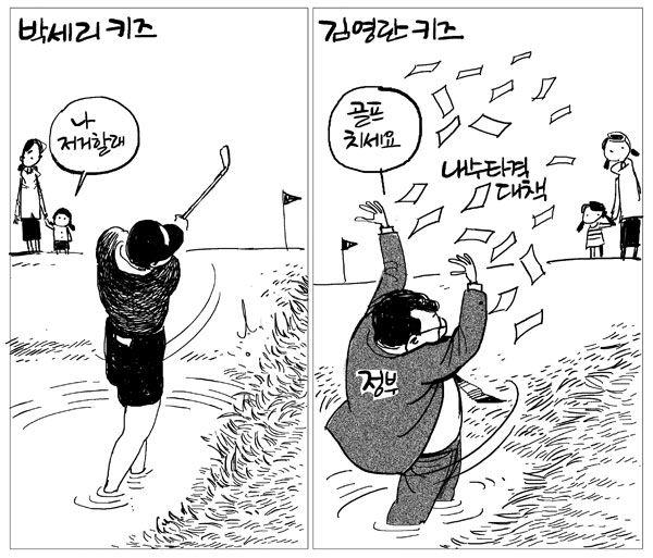 [매일희평] 김세리 키즈-김영란 키즈 #만평