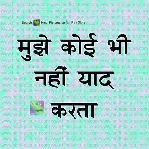 Mujhe koi bhi nahi yaad karta   anand bathla   Picture