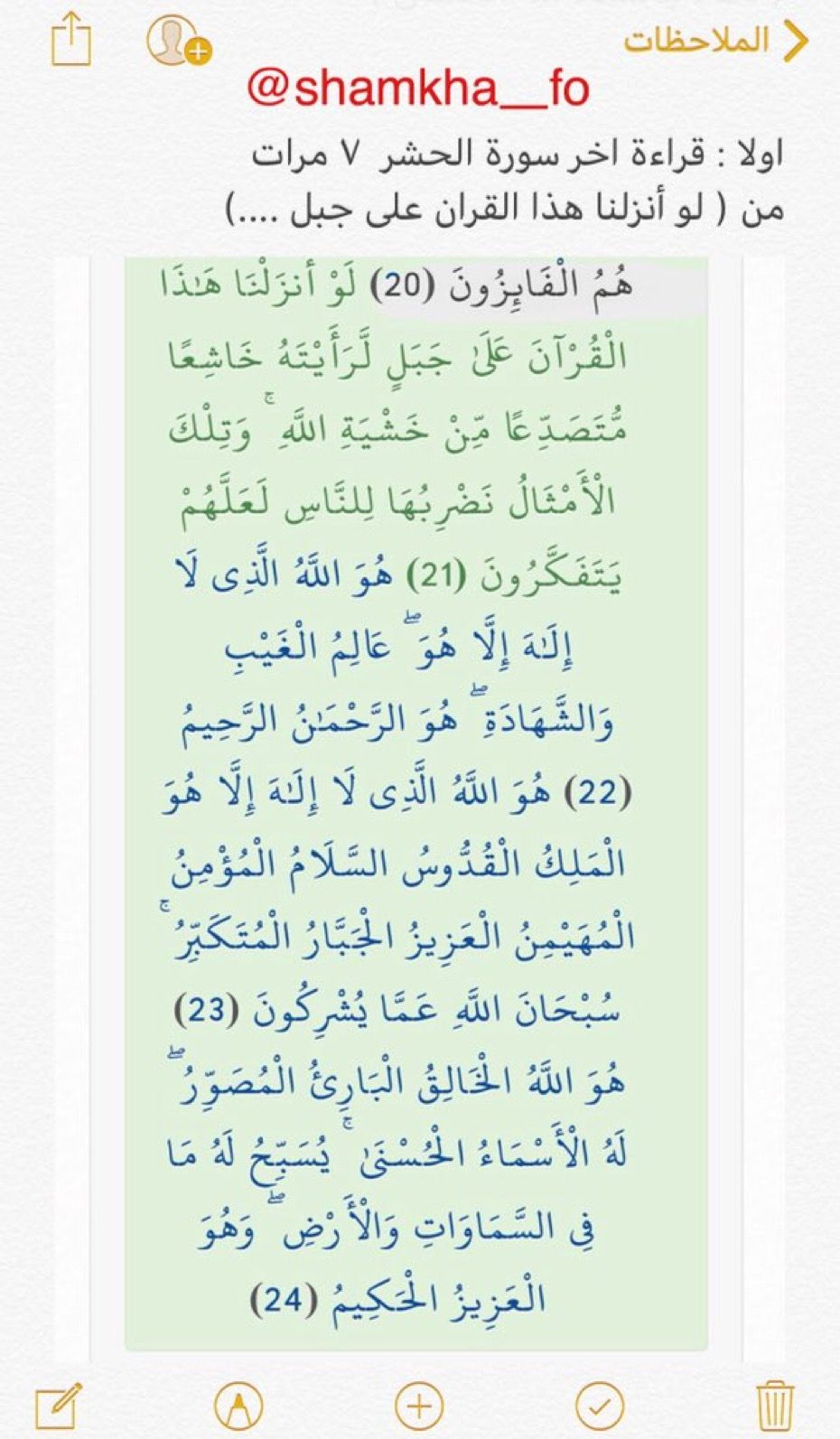 Pin By Ms Fatima On Poemes Arabes Islamic Information Duaa Islam Islam Quran