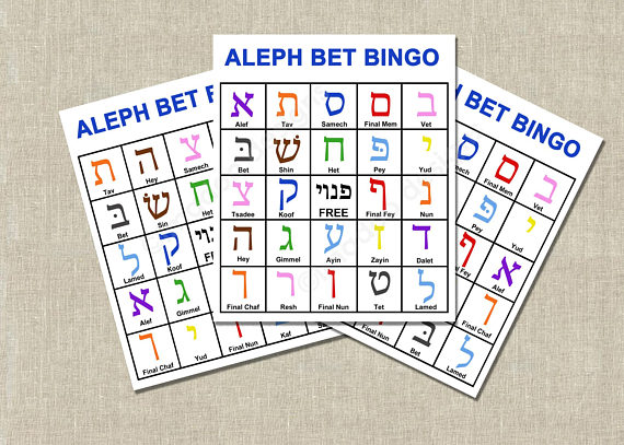 graphic regarding Hebrew Games Printable known as Aleph Guess Hebrew Alphabet Bingo Sport #alephbet #hebrew
