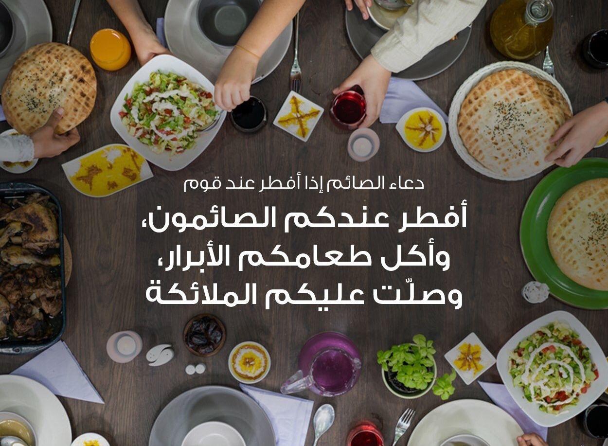Pin By ن دى الو رد On رمضان كريم Food Arabic Quotes Grains
