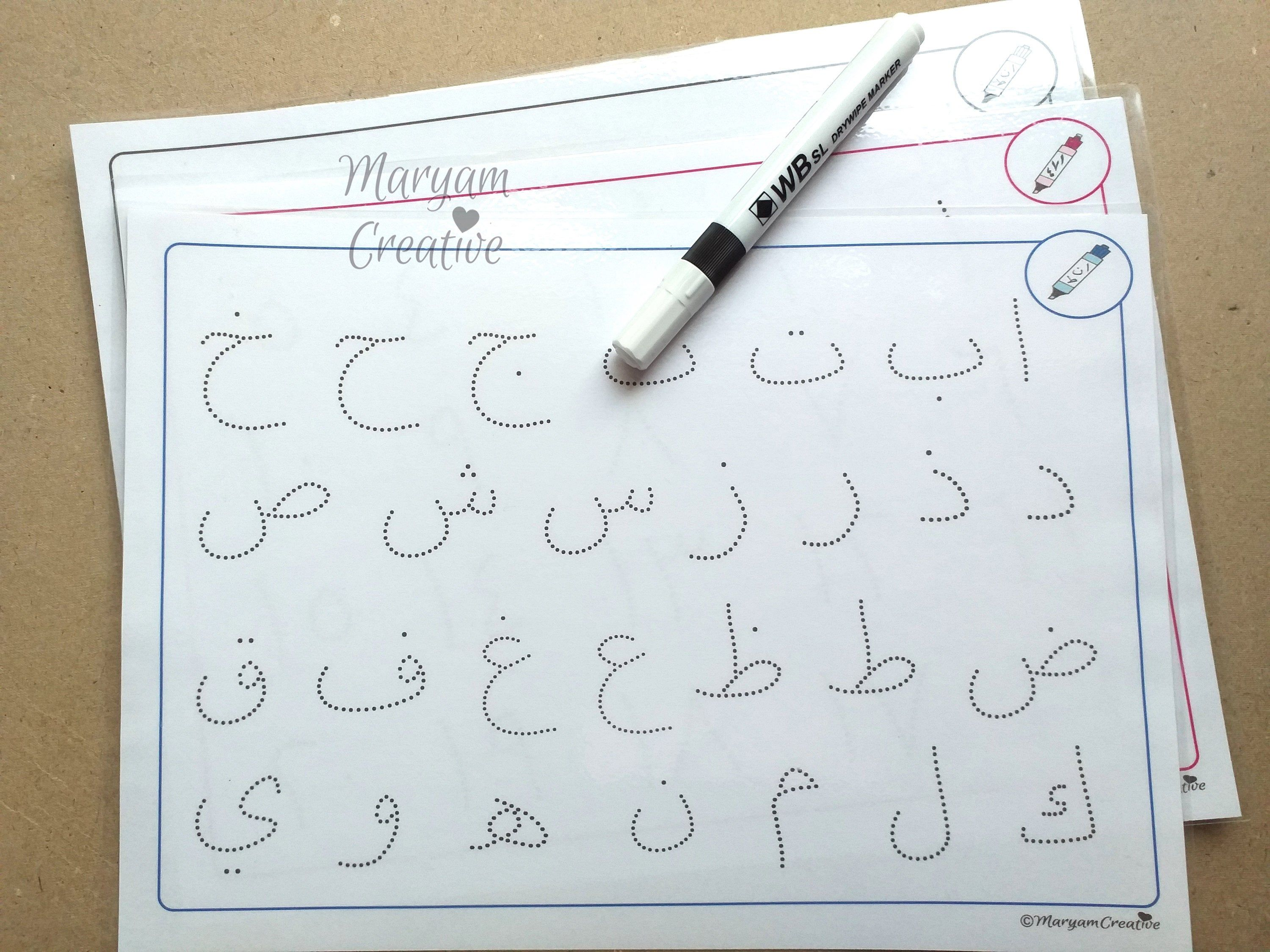 Arabic Traceable Worksheet Printable Printable Digital