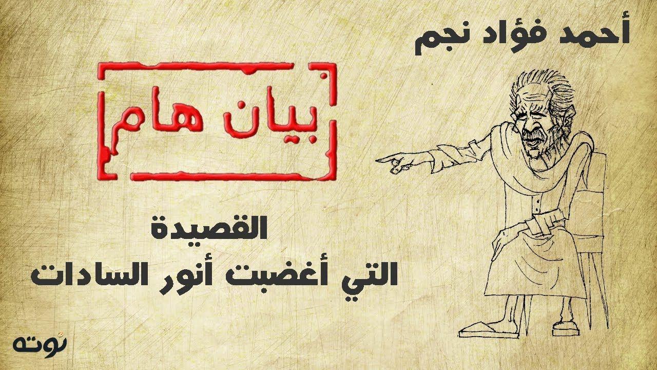 بيان هام القصيدة التي أغضبت أنور السادات أحمد فؤاد نجم Drawings Art Poster
