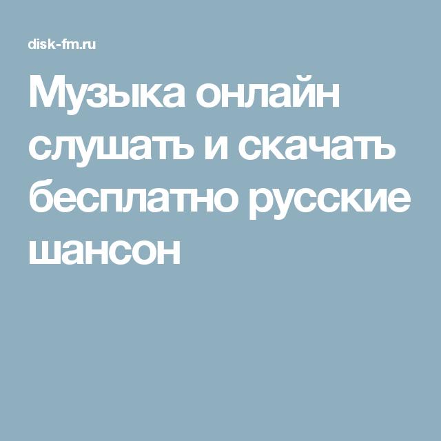 скачать на телефон русский шансон