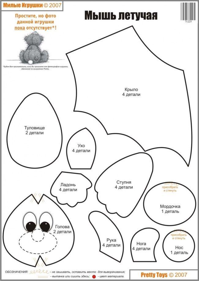Мышь летучая | Toy pattern | Pinterest | Filztiere, Puppen und ...