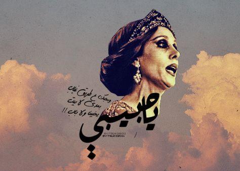 Pin By Asil Taha On Fairouz Arabic Art Arabic Calligraphy Design Dark Art Drawings