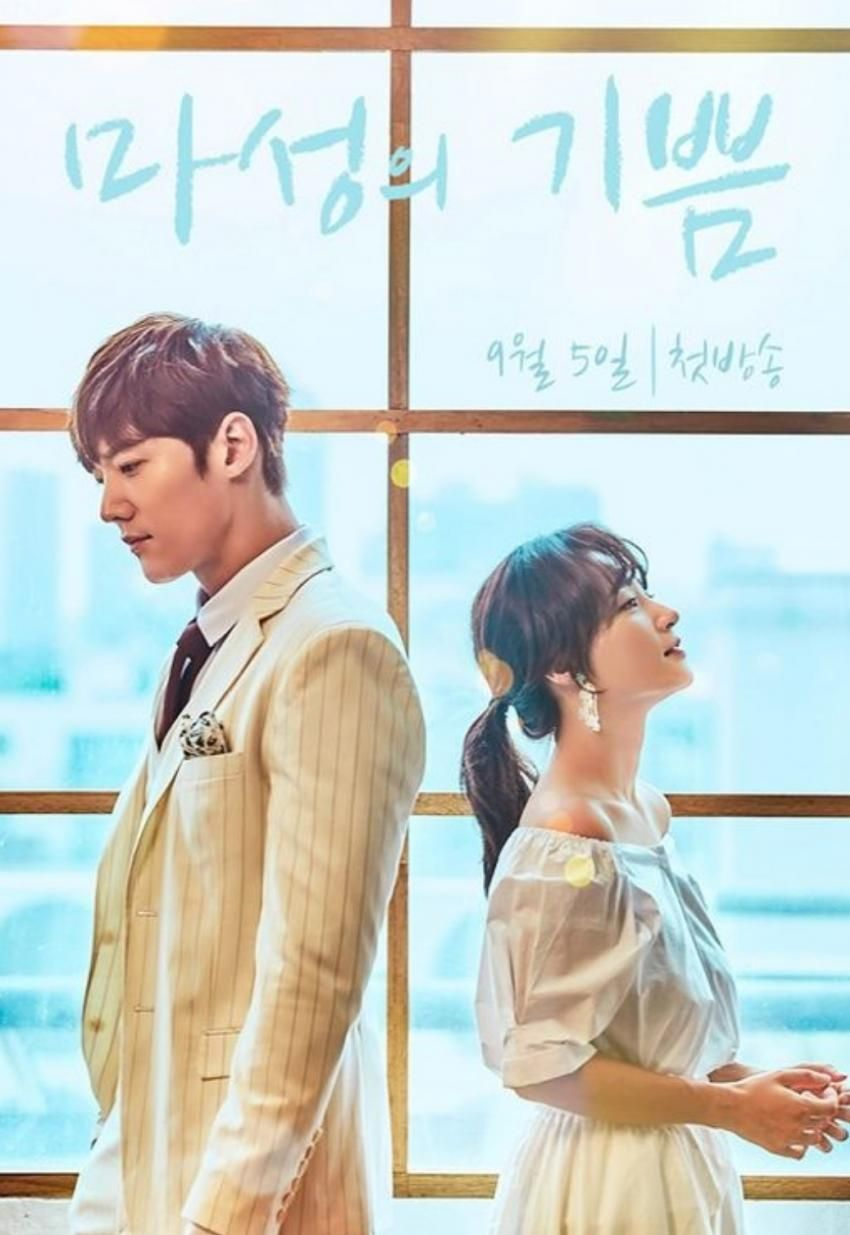 download ost devilish joy it must have been love