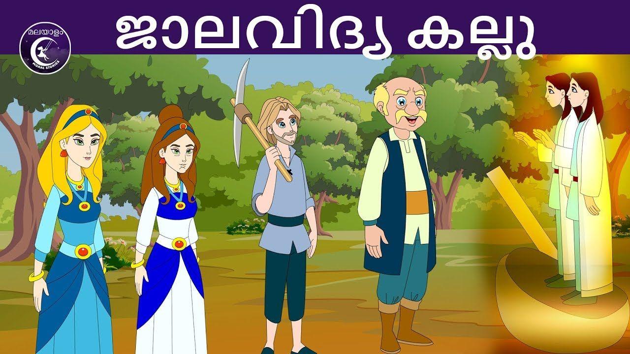 ജാലവിദ്യ കല്ലു Malayalam Fairy tales malayalam moral