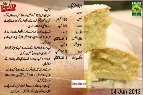 Plain Pound Cake By Shireen Anwar