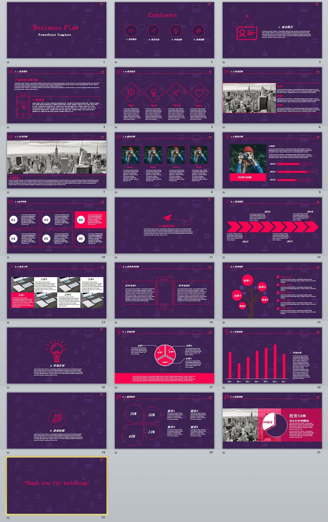 2016 business plan ppt templates new powerpoint templates download