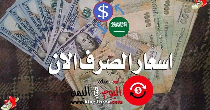 تحويل العمله من دولار الى ريال سعودي