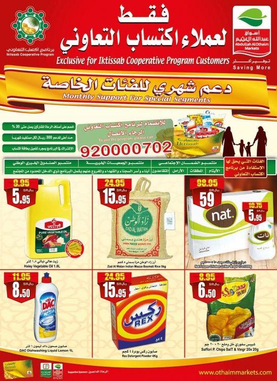 عروض العثيم ادفع أقل 21 رجب 1437 Beverage Can Food Beverages