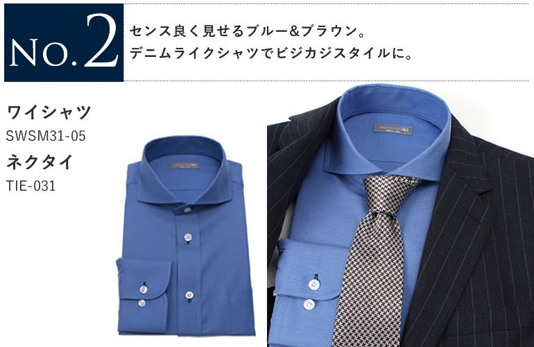 5c6eacfd26ba8 楽天市場 スーツの色で選ぶ ワイシャツ ネクタイセット メンズ 男 紳士 ...