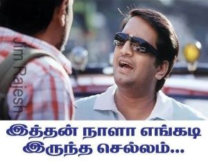 Iththana Nala Engadi Iruntha Chellam Sathanam Funny Comment Pictures Download Comedy Memes Tamil Comedy Memes Comedy Quotes
