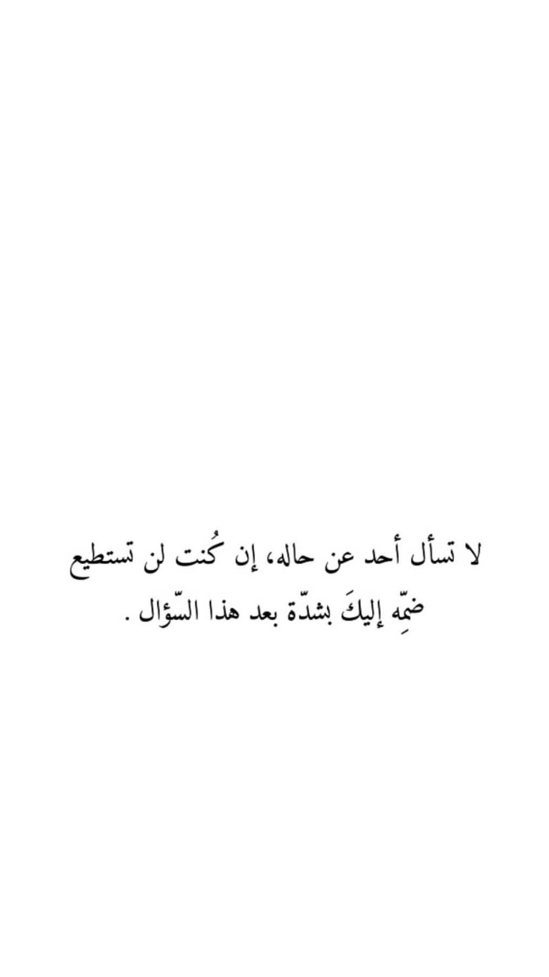 Pin By Maysoon On مما أعجبنے Words Quotes Talking Quotes Funny Arabic Quotes