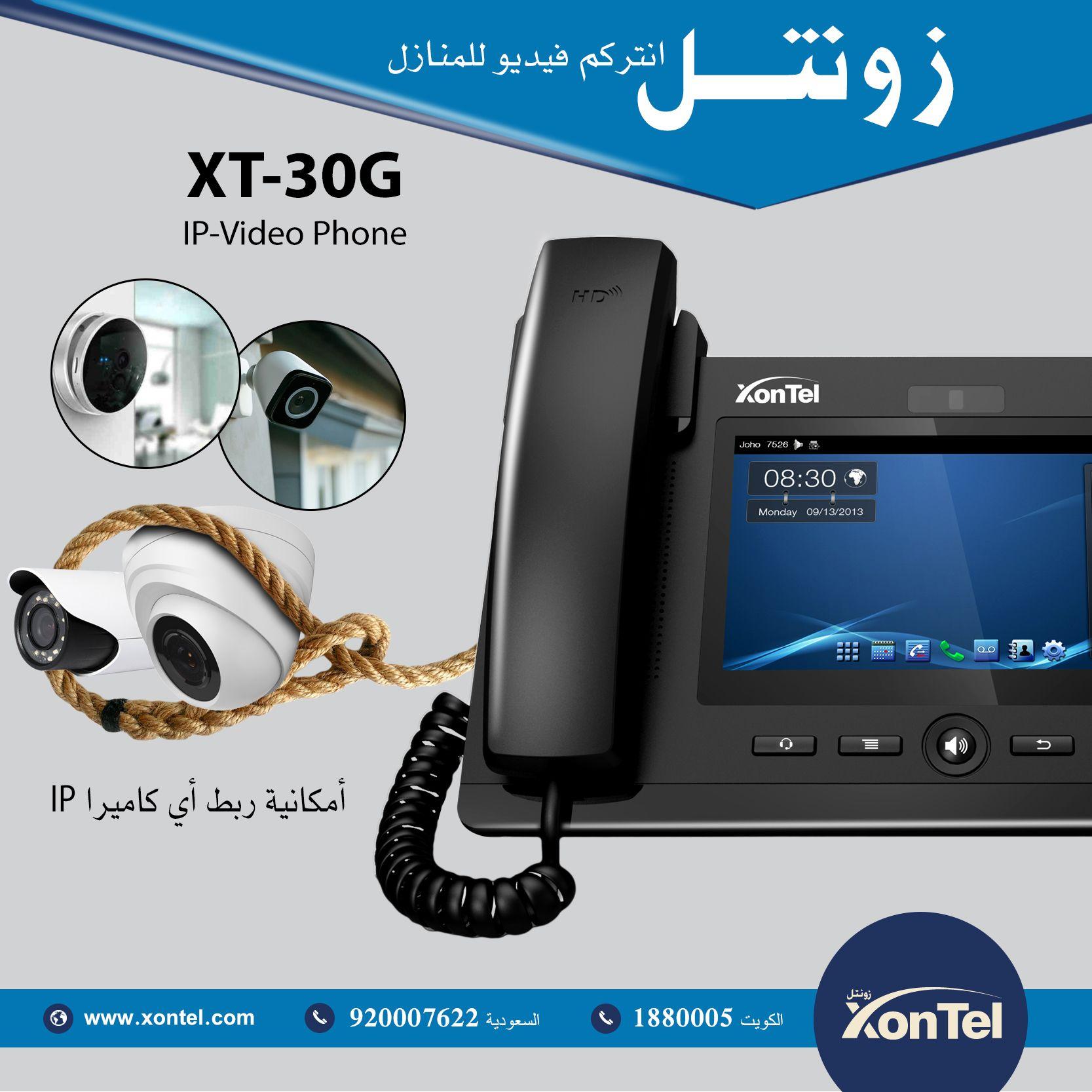 هاتف زونتل الجديد Xt 30g Ip Video Phone بشاشة تعمل باللمس بقياس ٧ انش تستطيع ربطه مع اى كاميرا Ip بالمنزل او الشركة او بأى مكان Phone Electronic Products Video