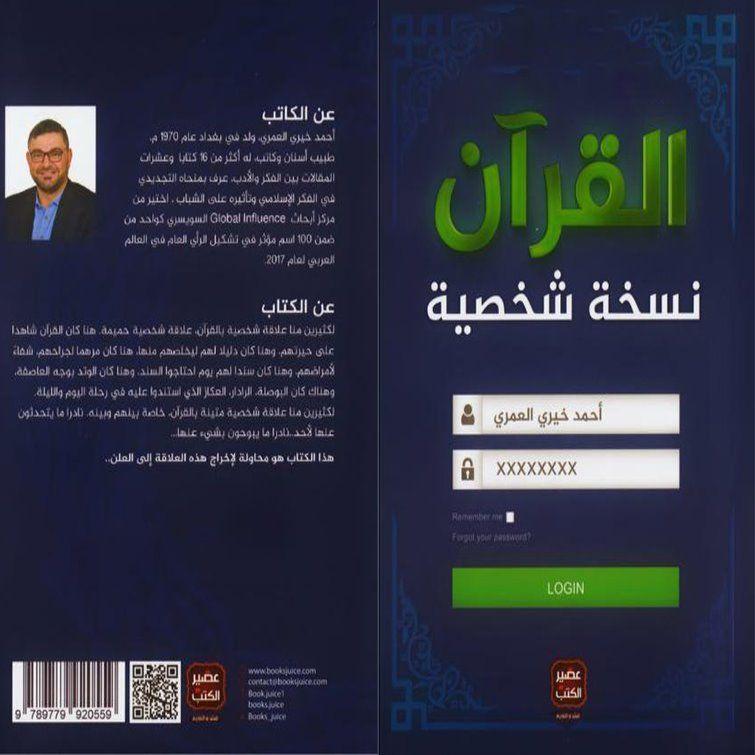 القرآن نسخة شخصية Boarding Pass