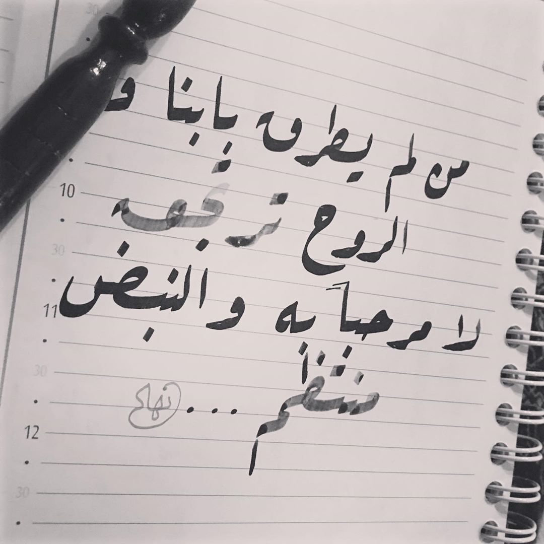 22 Likes 0 Comments مواس نهاد Hattata Nihat On Instagram لا مرحبا به و النبض منتظم رقعة قلم ٢ ملم خط رقعة Calligraphy Arabic Calligraphy Math
