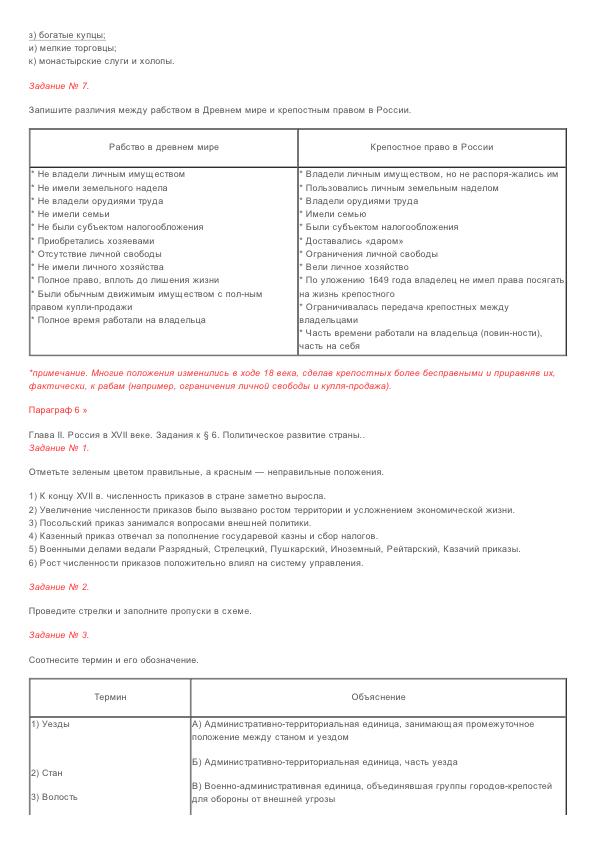 Решебник по математике башмаков начальное и среднее профессиональное