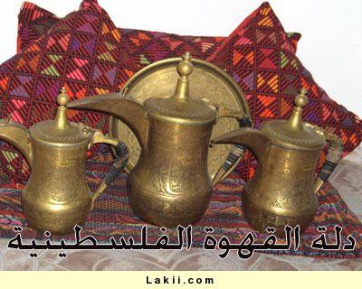 دلة القهوة وبالتاكيد لدلة القهوة ماض عريق مع المطبخ الفلسطيني فقد رافقته منذ القدم إلى يومنا هذا