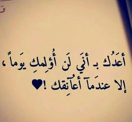 Image Byح ب And احبها Imagefollow For More Weheartit Twitter Moiyyed 1985 Calligraphy Quotes Love Love Smile Quotes Romantic Words