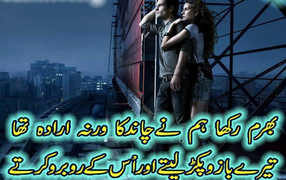 Love Wallpaper Ghazal : Poetry Romantic & Lovely , Urdu Shayari Ghazals Baby Videos Photo Wallpapers & calendar 2014 ...