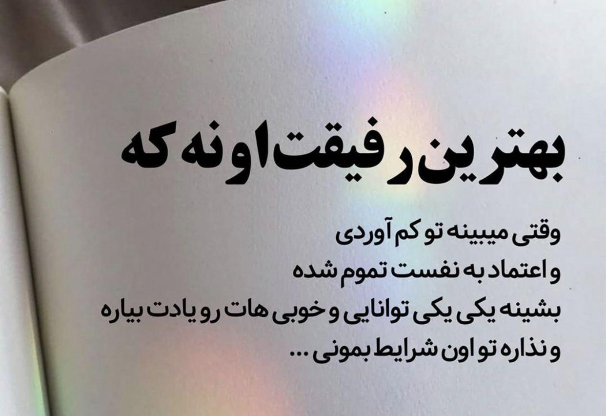 بهترین رفیق Color Coded Lyrics Tattoo Quotes Farsi Quotes