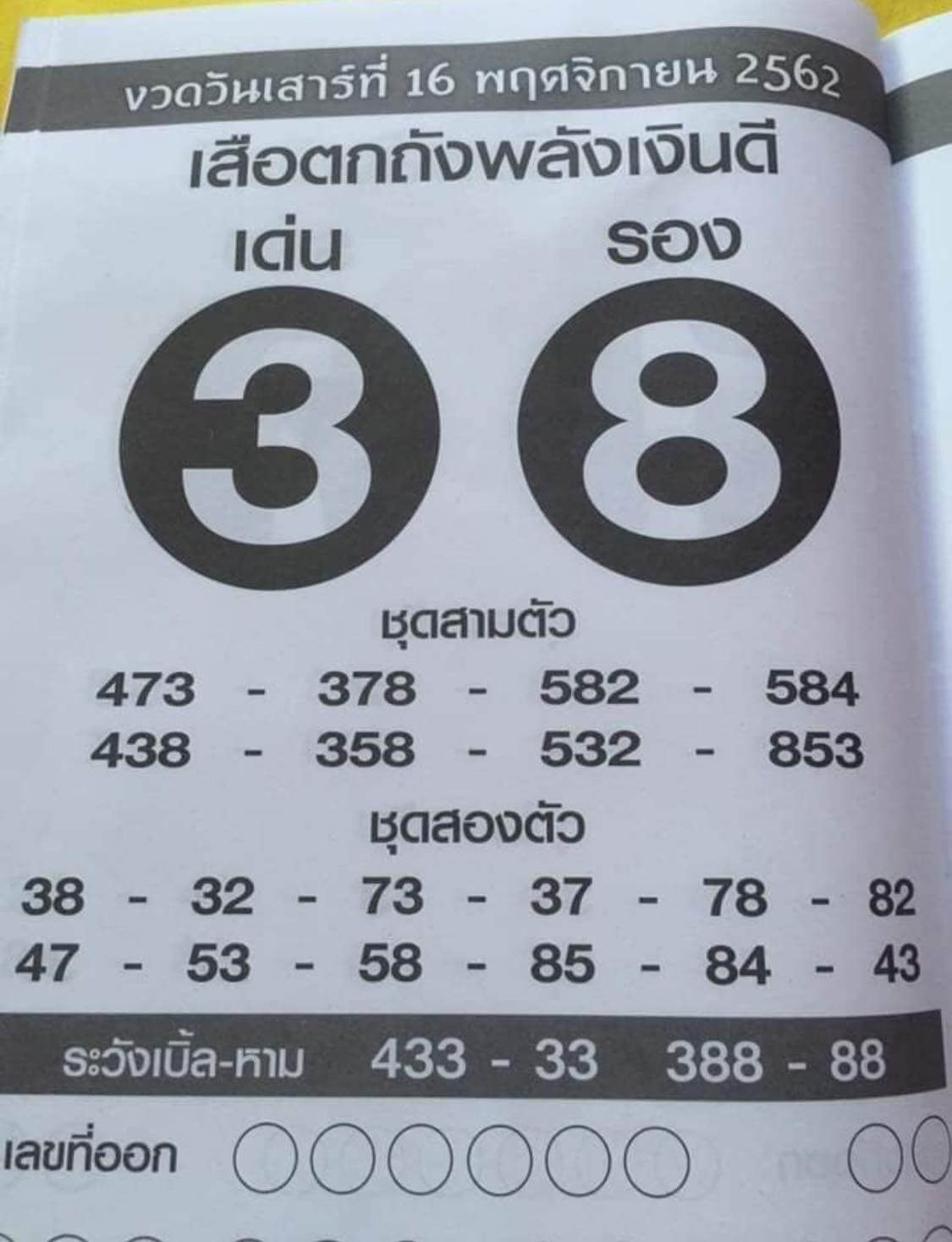 16 11 62