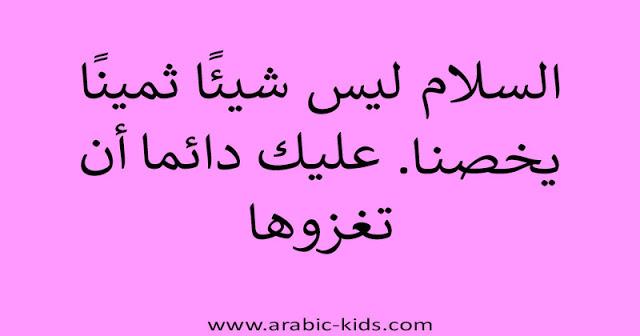كلمات عن السلام Arabic Kids Arabic Calligraphy Calligraphy