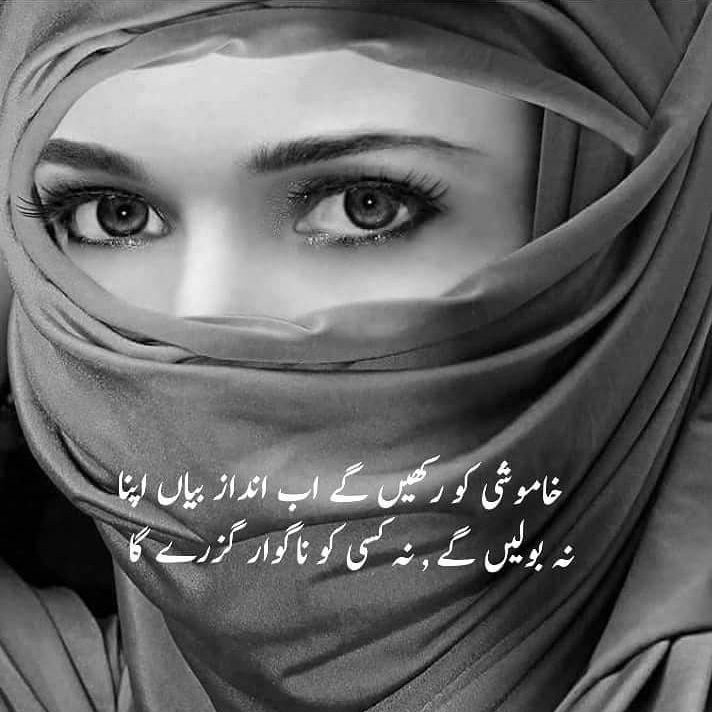 Attitude Quotes Attitude Eyes Poetry In Urdu