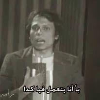 عادل امام مدرسة المشاغبين Funny Arabic Quotes Funny Photo Memes Jokes Quotes