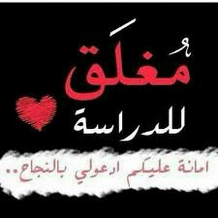 ع ش ـگ آب ن ش ـيـﮯو خ مكتمله Calligraphy Arabic Calligraphy Story