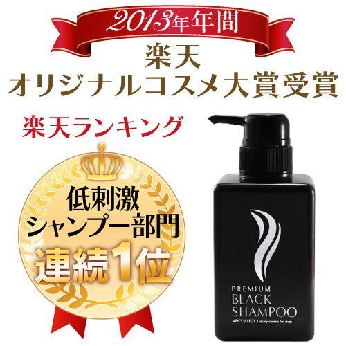 """Premium Black Shampoo"" Top Ranked Hair Care Shampoo for men in Rakuten #Japan #Beauty #Health 楽天ランキング第1位!男のヘアケア対策に!スカルプシャンプーをお探しの方へ!!プレミアムブラックシャンプー"