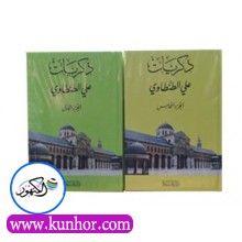 ذكريات علي الطنطاوي الشيخ علي الطنطاوي 8 أجزاء Books Book Cover Cover