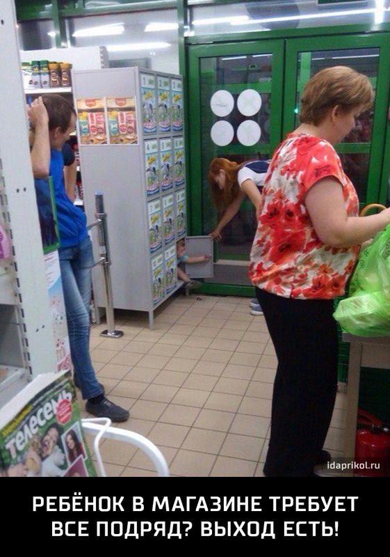 Магазин картинки смешные