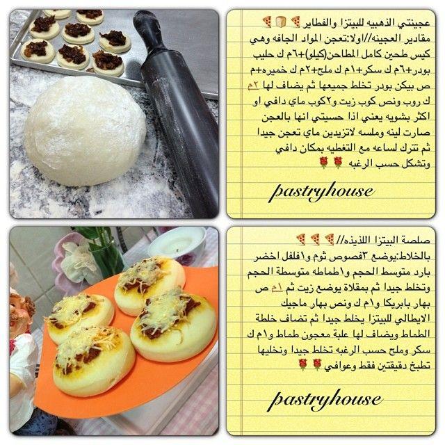 معاكم أحلىchefأسومه On Instagram عجينتي الذهبيه للبيتزا والفطاير مقادير العجينه اولا تعجن المواد الجافه وهي كي Food Cooking Middle Eastern Recipes