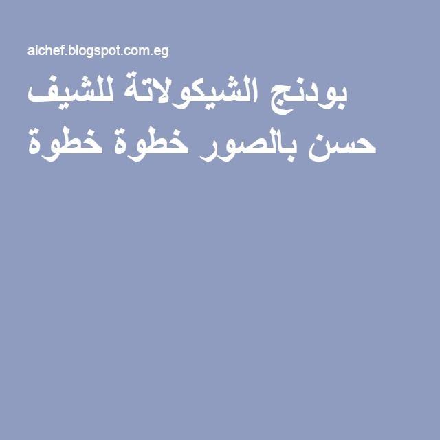 بودنج الشيكولاتة للشيف حسن بالصور خطوة خطوة Recipes Blog Blog Posts