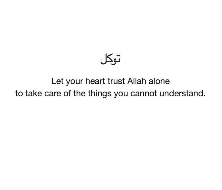 Trust In Islam Quotes: Pin By Sha C. On Heart