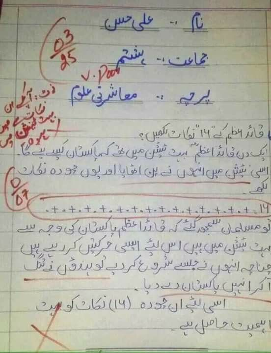 Hahahahaha Exams Funny Urdu Funny Quotes Fun Quotes Funny