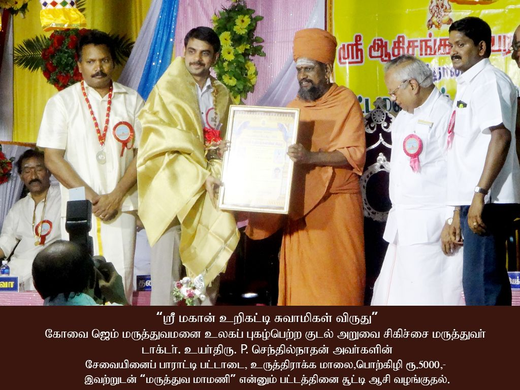 GEM Hospital Dr  P  Senthilnathan gets Award   GEM Hospital