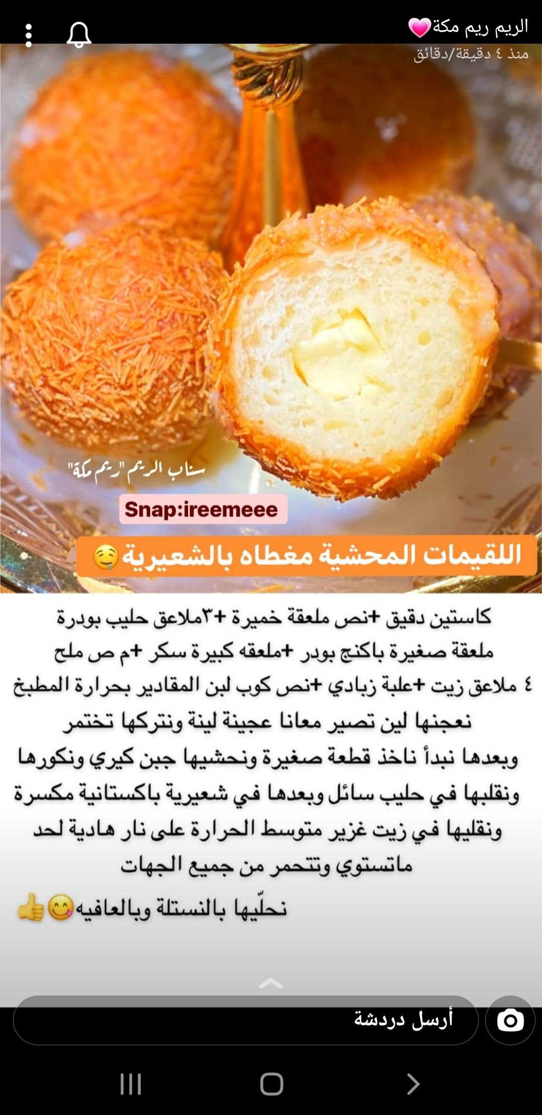 Pin By Samia700 On Recepies Cooking Recipes Recipes Food