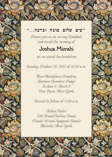 Jewish Unveiling Ceremony Invitations Announcements Party Invite Template Invitations Party Invitations