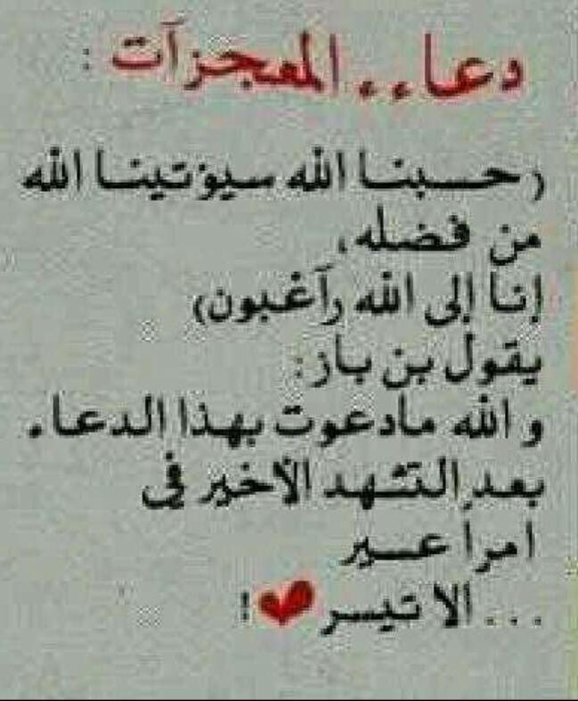 دعاء المعجزات Calligraphy Arabic Calligraphy Arabic