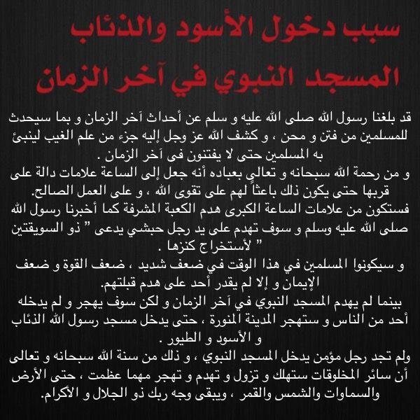 النجاة من زمن الفتنة في آخر الزمان Quran Verses Duaa Islam Islam