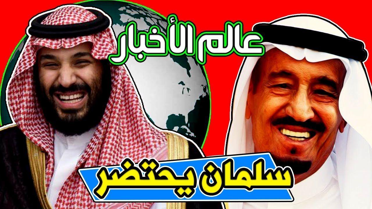 تقارير غربية تقول ان صحة الملك سلمان تتدهور فهل يسلم محمد بن سلمان الحكم قريبا Youtube