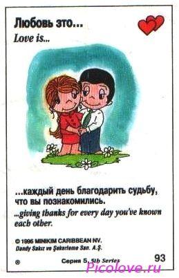 Love is - картинки о любви