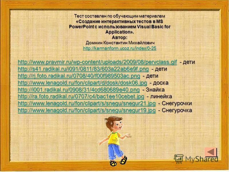 Конспект урока по обучению грамоте на тему звук й буква 9 й