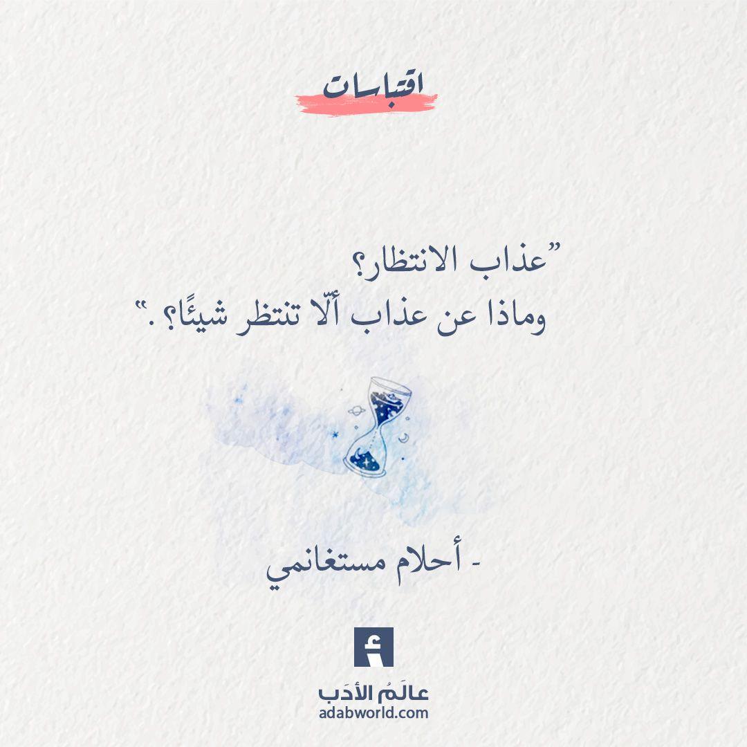 عذاب الانتظار أحلام مستغانمي عالم الأدب Words Quotes Quotations Cool Words