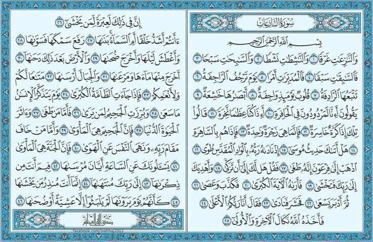 سورة النازعات In 2021 Quran Book Holy Quran Book Quran Verses